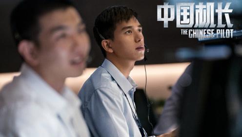 《中国机长》除了灾难还可看成科普片,李现角色超重要