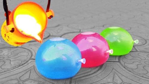 1000度铜水倒在装满水的气球上,你猜能坚持几秒?这画面太美