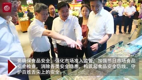 胡昌升庄稼汉检查节日市场供应和食品安全