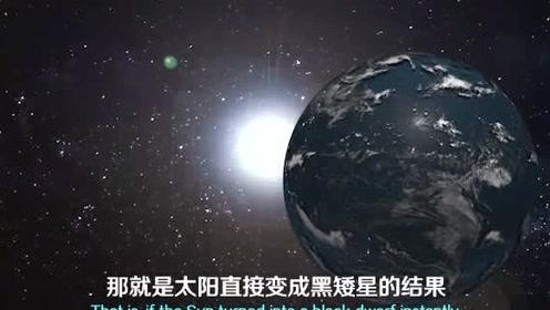 假如太阳变成黑矮星,地球会怎样