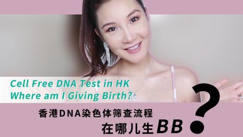 中国香港DNA染色体筛查流程+在哪儿生BB