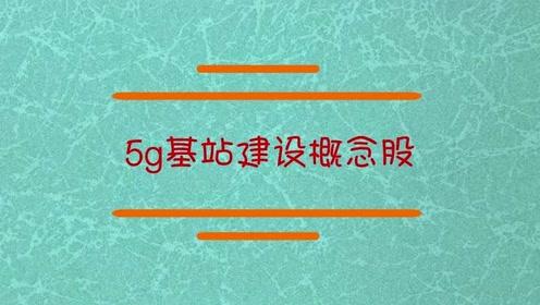 5g基站建设概念股有?