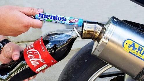 将可乐和曼妥思,倒进摩托车排气管,转动油门的瞬间太壮观了!