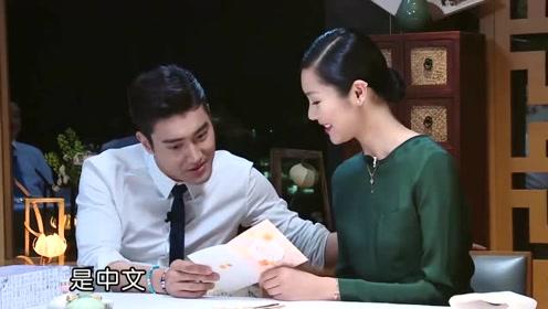 综艺:崔始源带刘雯见爸爸,两人看崔爸写的信