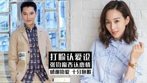 邱泽追求张钧甯,却对外承认恋情,网友:这是单相思恋爱?