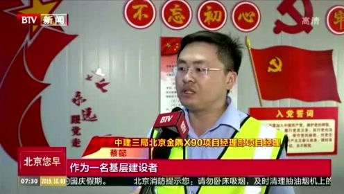 首都建筑工人观看国庆阅兵  澎湃中国心