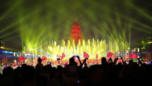 超燃的视觉盛宴,上万人共赏大雁塔水舞光影秀
