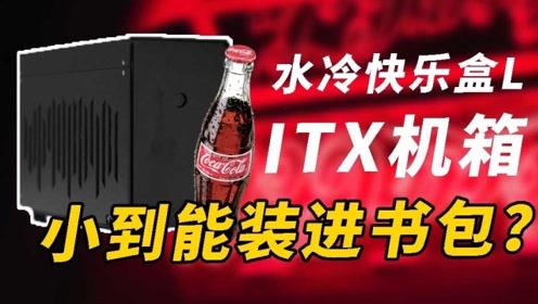 用500元的ITX机箱装一台能塞进书包A4水冷快乐盒