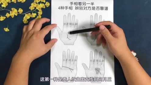 手相看另一半 4种手纹,教你辨别花心男!【老胡看相】