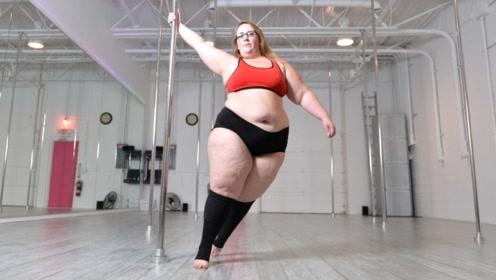 """体重228斤的女胖子,成为最美""""钢管舞""""女郎,网友:佩服!"""