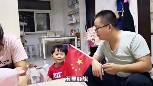 爸爸教2岁的女儿,认识五星红旗,宝宝很聪明,学的不错!