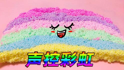 泡沫声控彩虹