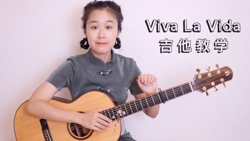 Viva La Vida 吉他弹唱教学教程 南音吉他小屋
