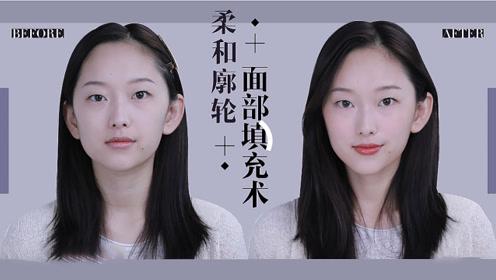 方脸减龄妆容!柔和脸部轮廓+面部填充术,化妆技巧