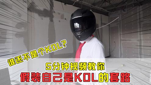 谁还不是个KOL?5分钟视频教你,假装自己是KOL的套路!
