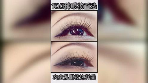 100种眼妆画法