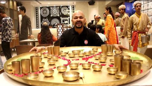 印度高种姓才吃得起的美食,10多道菜摆一桌,丰富到不可思议!