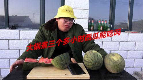 花三个多小时用大铁锅煮的西瓜能吃吗?看小伙吃相就知道啦