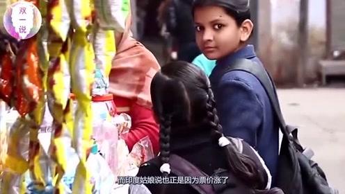 为何来中国的外国游客减少了,印度姑娘说出实情,国人竖起大拇指