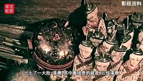 """考古出土一西汉""""漆鼎"""" 鼎中发现一逆天文物 为何出土后消失了"""