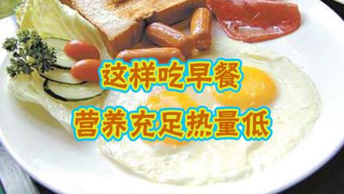 早餐怎么吃瘦的快?健康医师教你吃对早餐,营养健康轻松瘦身!
