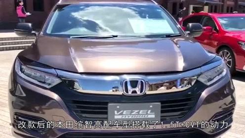 适合90后开的小型SUV,本田缤智到底如何,首付需要多少钱!