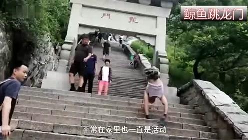 无腿小哥倒立登顶泰山 ,10小时走11公里近八千个台阶