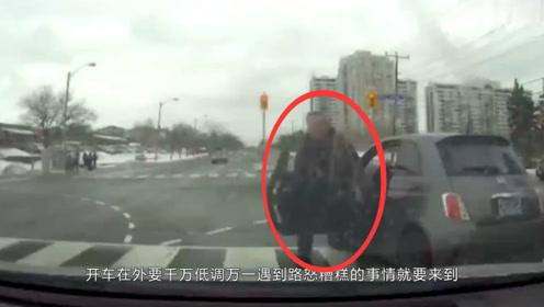 路怒司机被惹恼了,直接在斑马线上停车与他人发生口角