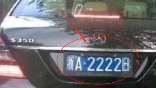 车管所摇号,前面4位都是2,看到最后一个字母,小伙不淡定了!