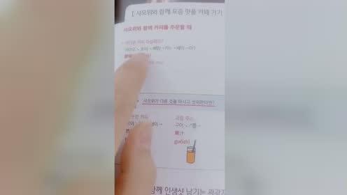 来看看韩国人学中文到底有多难,哈哈哈,太难了!