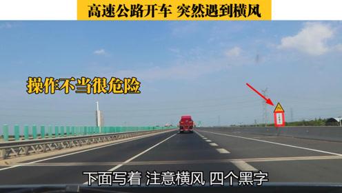高速公路开车突然遇到横风,操作不当很危险,这样做可保无忧