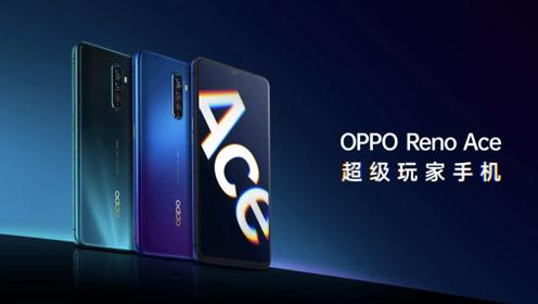 2999元起!OPPOReno Ace正式发布:65W闪充+90Hz屏
