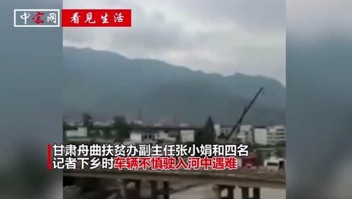 甘肃舟曲扶贫女干部与四名记者下乡途中车辆坠河遇难