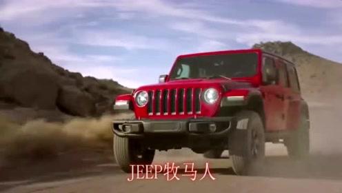 Jeep牧马人虽内饰不美,但外观帅透了!
