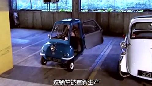"""它被誉为""""世界上最小的汽车"""",并载入世界吉尼斯纪录!"""