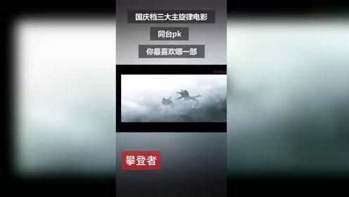 新闻;国庆档三大主旋律电影同台pk,你最喜欢哪一部?