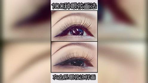 灰金系的眼妆
