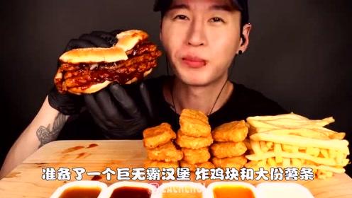 韩国吃播:巨无霸汉堡+炸鸡块,每吃一口都想让人舔屏