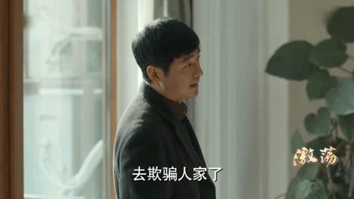 《激荡》陆江涛想出一招救公司,大哥拒绝:这是耍小聪明