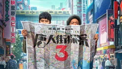 """陈思诚《唐探3》首曝海报 背景藏""""名侦探""""细节超惊喜"""