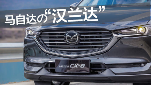 豆车一分钟: 能劈弯的大7座SUV?马自达CX-8对杠汉兰达
