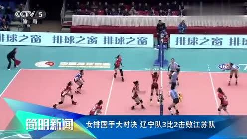 女排国手大对决,辽宁队3比2击败江苏队
