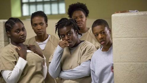 美国女子监狱中最受欢迎的东西是什么?说出来你可能不信