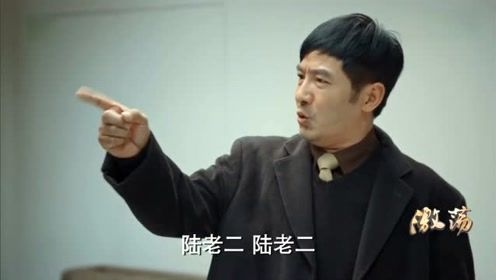 《激荡》温叔生日当天领盒饭了, 江涛海波彻底结下梁子了