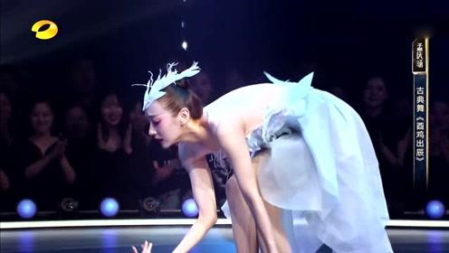 纯享:孟庆旸唯美演绎《酉鸡出辰》 单腿描绘古典之美