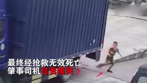 广东一男童被大货车碾压身亡,司机自责痛哭:真不是故意的