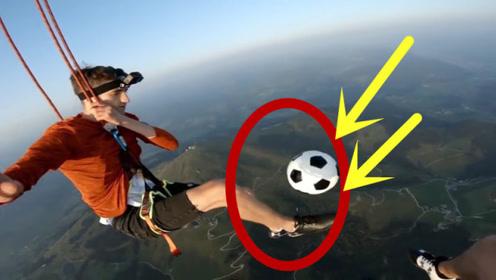 """国外小伙""""作死""""挑战,在高空踢足球,光看着就腿软!"""