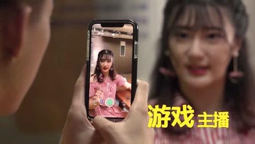 进击的实习生2宣传片:网红计划即日启动