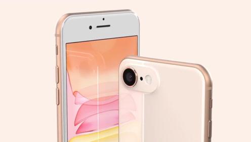 iPhone SE2详细配置曝光,有望采用A13仿生