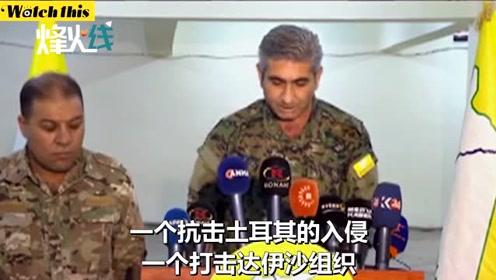 库尔德发言人:希望盟友能说话算话 我们又不会让他们上前线